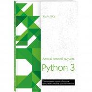 Книга «Легкий способ выучить Python 3».
