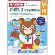 Книга «Gakken. 3+ счет. 2 ступень».