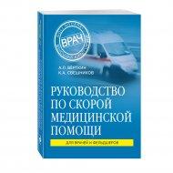 Книга «Руководство по скорой медицинской помощи».
