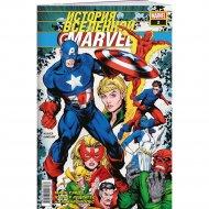 Книга «История вселенной Marvel #2».