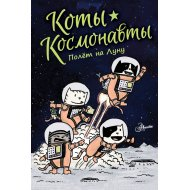 Книга «Коты-Космонавты. Полет на Луну».