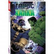Книга «Танос против Халка».