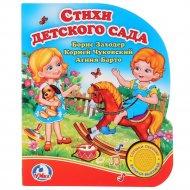 Книга «Стихи детского сада» 1 кнопка с песенкой.