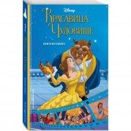 Книга «Красавица и чудовище. Кинокомикс».