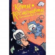 Книга «Коты-Космонавты. Путешествие к Марсу».