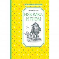 Книга «Изюмка и гном» чтение - лучшее - учение.