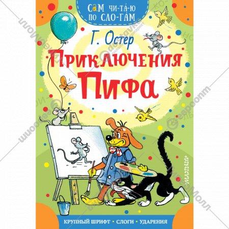 Книга «Приключения Пифа».