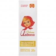 Шоколад «Коммунарка» молочный, любимая Аленка, 20 г