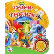 Книга «Терем-теремок» 1 кнопка с песенкой.