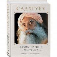 Книга «Размышления мистика. Ответы на все вопросы».