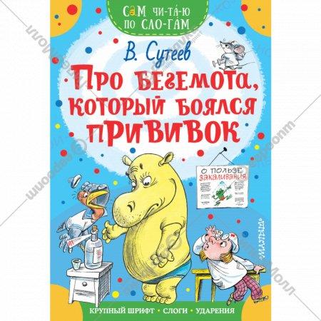 Книга «Про Бегемота, который боялся прививок».