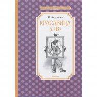 Книга «Красавица 5 В» чтение - лучшее - учение.