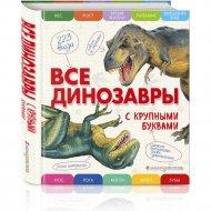 Книга «Все динозавры с крупными буквами».