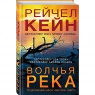 Книга «Волчья река».