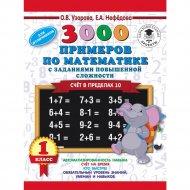 Книга «3000 примеров по математике и задания повышенной сложности».