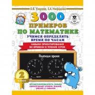 Книга «3000 примеров по математике. 2 класс. Учимся определять время».