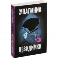 Книга «Невидимки» Чак Паланик.
