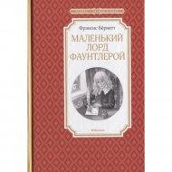 Книга «Маленький лорд Фаунтлерой» чтение - лучшее - учение.