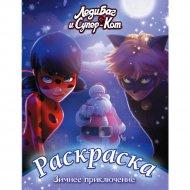 Книга «Леди Баг и Супер-Кот. Зимнее приключение».