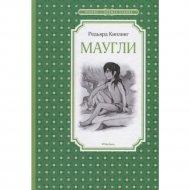 Книга «Маугли» чтение-лучшее-учение.