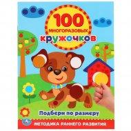 Книга «Подбери по размеру» 100 многоразовых кружочков.