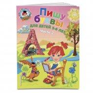 Книга «Пишу буквы: для детей 5-6 лет».