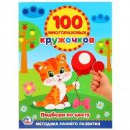 Книга «Подбери по цвету» 100 многоразовых кружочков.