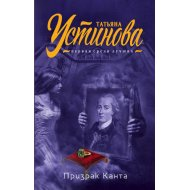 Книга «Призрак Канта».