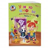 Книга «Узнаю цифры: для детей 3-4 лет. Ч. 1».