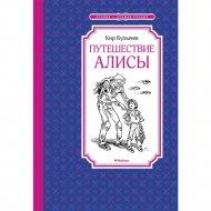 Книга «Путешествие Алисы» чтение-лучшее-учение.