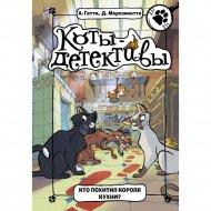 Книга «Кто похитил Короля кухни?».