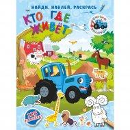 Книга «Синий трактор. Кто где живет».
