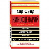 Книга «Киносценарий: основы написания».