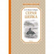Книга «Серая шейка» чтение - лучшее - учение.