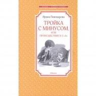 Книга «3 с минусом, или происшествие в 5 А» чтение - лучшее - учение.