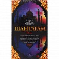 Книга «Шантарам».