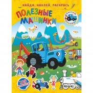 Книга «Синий трактор. Полезные машинки».