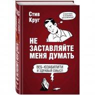 Книга «Не заставляйте меня думать. Веб-юзабилити и здравый смысл».