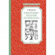 Книга «Электроник -мальчик из чемодана» чтение - лучшее - учение.