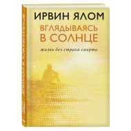Книга «Леди Баг и Супер-Кот. Новогоднее волшебство».
