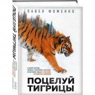 Книга «Поцелуй тигрицы. О дикой природе, таежных странствиях».