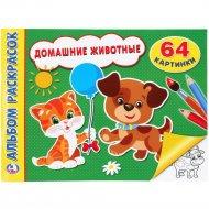 Раскраска «Домашние животные».