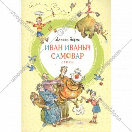 Книга «Иван Иваныч Самовар».