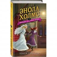 Книга «Энола Холмс и загадка розового веера».