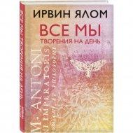 Книга «Все мы творения на день».