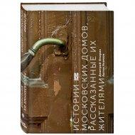 Книга «Истории московских домов, рассказанные их жителями».