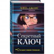 Книга «Секретный ключ».