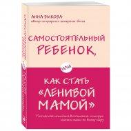 Книга «Самостоятельный ребенок, или Как стать »ленивой мамой