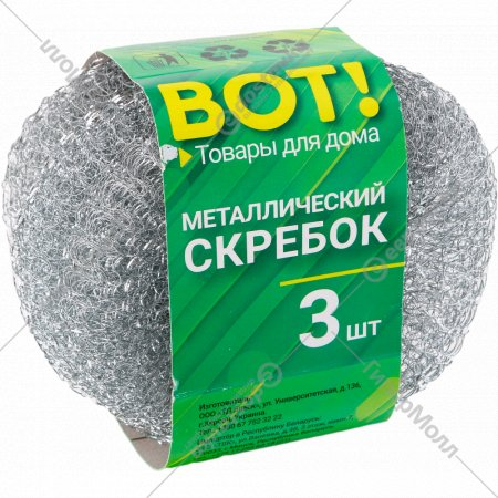 Скребок металлический «Вот!» 3 шт.