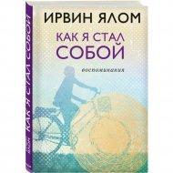 Книга «Как я стал собой. Воспоминания».